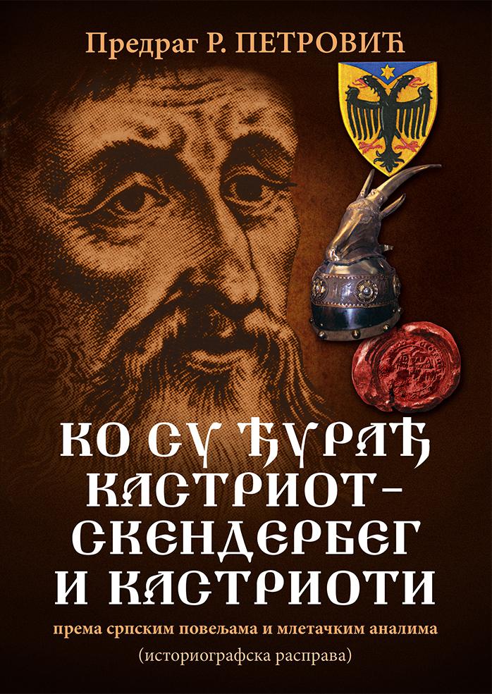 Ко су Ђурађ Кастриот Скендербега и Кастриоти