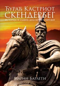 Скендербег