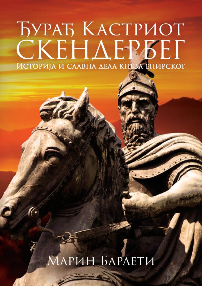 Ђурађ Кастриот Скендербег