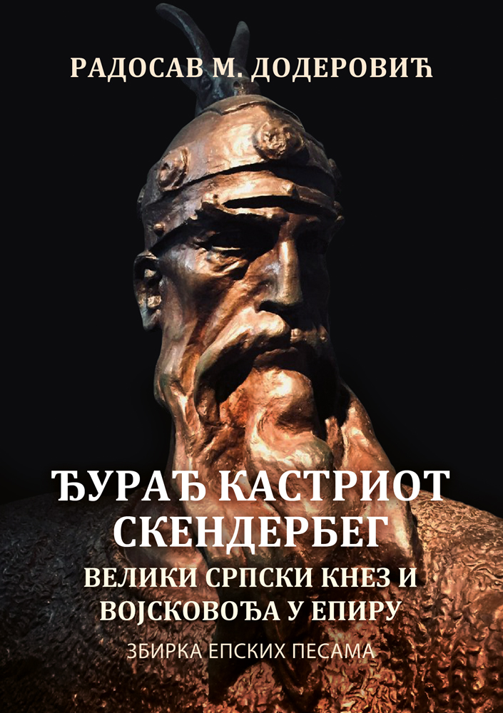 Ђурађ Кастриот Скендербег - збирка епских песама